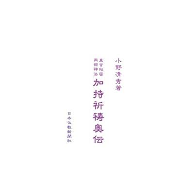 【復刻】真言秘密両部神法 加持祈祷奥伝(上下編)★小野清秀著の画像