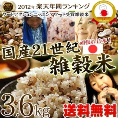 【送料無料】新!国内産21雑穀米(3600g)フードアクションニッポンアワード2010入賞雑穀米!無洗米に混ぜてもOK♪の画像