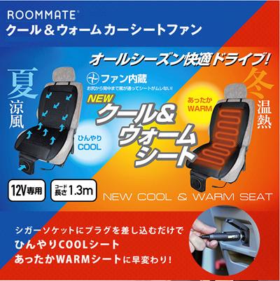 これ一台で冷房・暖房OK!ROOMMATEクール&ウォームカーシートファンEB-RM23K