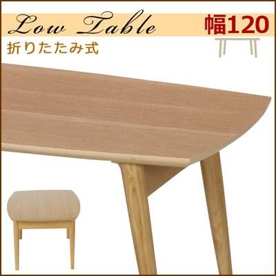リビングテーブル コーヒーテーブル ウッドテーブル 幅120 モダン ちゃぶ台  ナチュラル 北欧風フォールディングテーブル センターテーブル ソファテーブル m094067