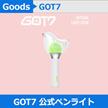 GOT7 公式ペンライト アガボン GOT7 1ST CONCERT GOODS FLY LIGHT STICK ガッセブン GOT7公式ペンライト【7月11日から発送可能】