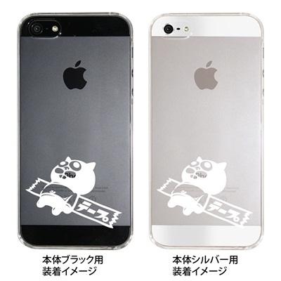 【iPhone5S】【iPhone5】【iPhone5ケース】【カバー】【スマホケース】【クリアケース】【マシュマロキングス】【キャラクター】【テープ】 23-ip5-mk0043の画像