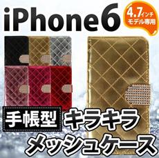 iPhone6s/6 ケースキラキラメッシュデザインのiPhone6ケース★名刺やカードの収納に便利なカードポケット付き♪iPhone6の前後両面をしっかり保護する手帳型! IP61L-016 [ゆうメール配送][送料無料]