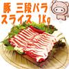 ★豚肉 バラ肉スライス(三段バラ)1Kg★韓国食品*韓国食材★冷凍豚肉★BBQ*焼肉/サムギョプサル   삼겹살슬라이스/삼겹살/삼겹살구이