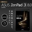 ASUS ZenPad 3 8.0 Z581KL-BK32S4 SIMフリー  【全国一律送料無料】※午前中までの決済確認で当日配送(土日祝除く)