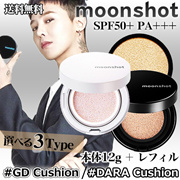 [Moonshot]マイクロフィット クッション/ムーンフラッシュ クッション SPF 50+ PA+++  「本品12g+リフィル」  #GD Cushion #DARA Cushion  YGエンターテイメントプロデュース 【MOONSHOT/ムーンショット/韓国コスメ/BIGBANG/クッションファンデ】