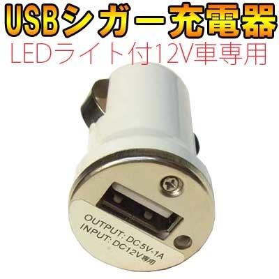 【送料無料】USB充電用 CAR Charge LEDライト付 USBポート付DC充電器 シガーソケットからUSB充電出力 スマートフォンにも対応した高出力モデル 12V車種自動車専用 シガーソケット電源対応 iPad等タブレットにも使える 充電出力:5V1Aの画像