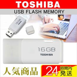 USBメモリ16GB  東芝 TOSHIBA 新製品 パッケージ品 ホワイト