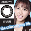 COKOEYE natural beauty Mixed blue eyes girl pupil large diameter size of gray cast half cast cos Zihei