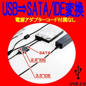【送料無料】HDD救済/再活用の最新版マルチツール!シリアルATA(STAT) ATAPI(IDE) USB1.0/2.0 変換ケーブル『R-DRIVER III』簡易版(メール便発送)の画像