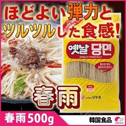 【韓国加工食品】[オトギ]韓国春雨 500g★