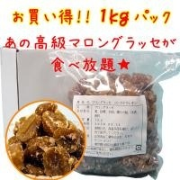 割れマロングラッセ1kg【送料無料】