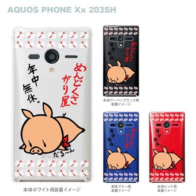 【AQUOS PHONEケース】【203SH】【Soft Bank】【カバー】【スマホケース】【クリアケース】【クリアーアーツ】【アート】【SWEET ROCK TOWN】 46-203sh-sh2030の画像