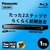 【カートクーポン使えます】DMR-BRZ1020 1TB 3チューナー ブルーレイレコーダー 4Kアップコンバート対応