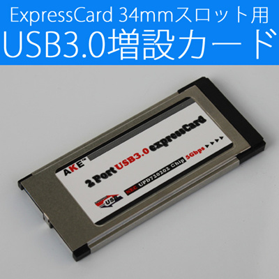 【送料無料】[2USB][ExpressCard規格34mm]挿しても出っ張らず変換いらず!ノートPCに高速USB3.0を2ポート増設 ExpressCard 34スロット用USB3.0 2ポート増設カード USB追加電源 ノートPC専用 パソコン本体接続 34mm express 拡張スロット インターフェースカードの画像