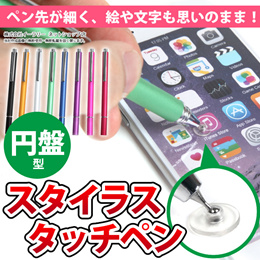 タッチペン ペン先ディスク型 使いやすい 狙ったポイントが外れにくい スタイラスペン iPhone iPad スマートフォン スマホ タブレット ER-PNUFO[ゆうメール配送][送料無料]
