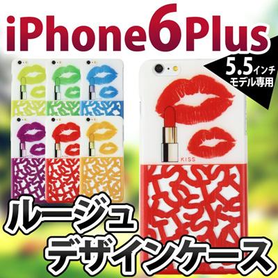 iPhone6sPlus/6Plus ケース ルージュデザインのセクシーなiPhone6Plusケース★ポリカーボネート素材でケースの付け替えが簡単です。 ER-I62PLP [ゆうメール配送][送料無料]の画像
