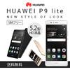 【クーポン使えます】HUAWEI P9 lite SIMフリー [ホワイト・ゴールド・ブラック] 5.2型フルHD液晶を搭載したSIMフリースマートフォン  ※午前中までの決済確認で当日配送(土日祝除く) 【全国一律送料無料】