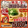 ご当地うどん 麺が本気で旨い讃岐うどん セット 徳用10人前(240gx5袋)