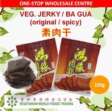 [CNY Special] Vegetarian Bak Kwa (original / spicy) (220g)