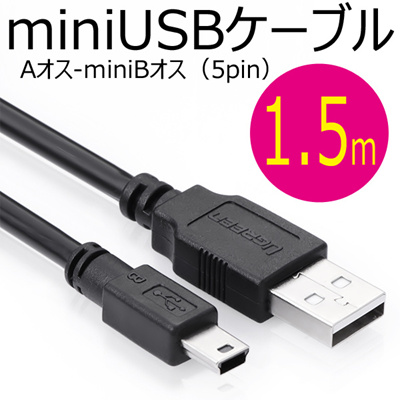 【送料無料】miniUSBケーブル ミニUSBケーブル Aオス-miniBオス(5pin)インターフェース/コネクタ/デジカメ/MP3/MP4/車載ハンズフリーキット/PSP/PS3/コントローラー/充電/データ転送/中華Androidタブレット/Windows/Mac/USB2.0/1.1【約0.15m】の画像