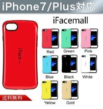 【送料無料】iFace mall【iPhoneケース】機能的で美しいデザイン【iPhone7対応】※在庫状況により発送まで多少お時間を頂く場合がございます。