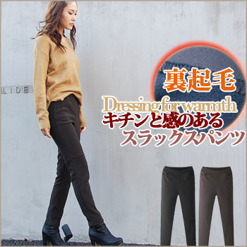 Qoo10【セール】裏起毛!!きちんと感のあるポケット付きスラックスパンツ/しわになりにくいサラサラ素材/クロップドパンツ/スキニー/S~M~Lサイズ/ゆったり/大きいサイズ対応【送料無料】
