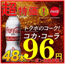 ■即納!クーポン使えます!!破格!★特保 コカ・コーラ プラス!2ケース48本!「コカ・コーラ」シリーズ史上初となるトクホの「コカ・コーラ プラス」特定保健用食品(トクホ)開発期間約6年