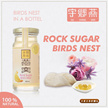★BirdNest in a Bottle★ YXY Premium Bird Nest Beauty And Healthy 150ml Birdnest Anti-aging