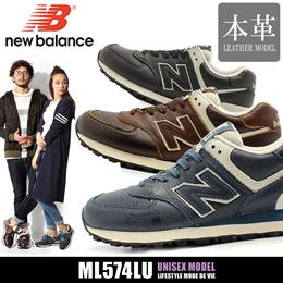 ニューバランス NEW BALANCE ML574 LU LIFESTYLE MODE DE VIE 男女兼用