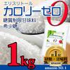 【カロリー0天然甘味料】エリスリトール 1kg  amazon砂糖・甘味料ランキング1位/ダイエット/糖質制限/