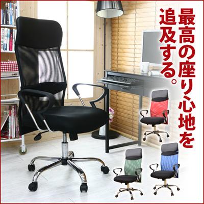 低反発 オフィスチェア オフィスチェアー パソコンチェア デスクチェア ハイバックチェア メッシュ 送料無料 m092547の画像
