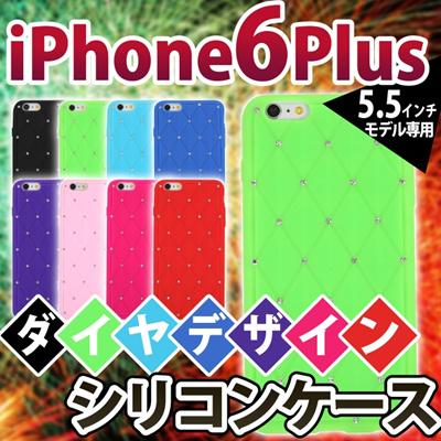 iPhone6sPlus/6Plus ケース やわらかいシリコンタイプのiPhone6Plusケース★あざやかなビビッドカラーにダイヤデザインです。カメラや各操作ボタン・スイッチはケースをつけたままで操作可能です。 IP62S-015 [ゆうメール配送][送料無料]の画像