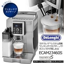 デロンギ(DeLonghi) マグニフィカS ECAM23460S 全自動エスプレッソマシン