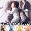 【送料無料】ぬいぐるみ リアルぬいぐるみ アフリカゾウ 象 赤ちゃん ベビー 抱き枕 子供 おもちゃ 特大 動物 可愛い ふわふわで癒される ブランケット付き 出産祝い プレゼントベビー布団