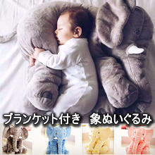 【ハロウィンプレゼント】ぬいぐるみ リアルぬいぐるみ アフリカゾウ 象 赤ちゃん ベビー 抱き枕 子供 おもちゃ 動物 可愛い ふわふわで癒される ブランケット付き 出産祝い プレゼントベビー布団