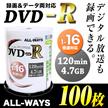 【まとめ買いで送料無料】リーダーメディアテクノ ALL WAYS DVD-Rメディア 16倍速 100枚入 スピンドルケース ホワイトプリンタブル 4.7GB/120min ACPR16X100PW