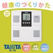 ≪カートクーポン使用可能≫TANITA(タニタ) 体組成計 【乗るピタ機能】BC-756-WH ホワイト