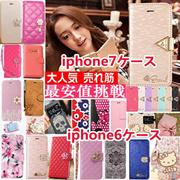 【2017人気商品】新しい追加iPhone7 iPhone7 Plus iphone6ケースiphone6 plus ケース 手帳型ケースiphone5ケース iphoneケースiphone6s 財布