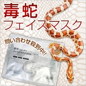 【送料無料】毒蛇フェイスマスク30P【3袋セット】 シートマスク 日本製 毒蛇 パック 毒蛇フェイスマスク 毒蛇 毒蛇 パック【S】の画像
