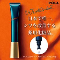 POLA ポーラ リンクルショット メディカル セラム 20g【即納】 [日本で唯一、シワを改善する薬用化粧品]
