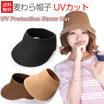 ≪送料無料≫絶対に焼けたくない紫外線対策にバツグンのUVカット帽子。紫外線対策 /サンバイザー/ストローハット/紫外線防止/UVケア/[UPF50+]/正規品/送料無料/バイザー/ラフィア/麦わら帽子/UV加工/UVカット/紫外線対策/日よけ/レディース/女性/帽子