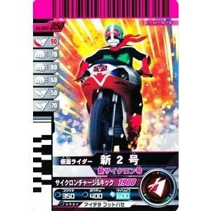 【クリックで詳細表示】ガンバライド003弾 N 仮面ライダー新2号 新サイクロン号 (003-050)