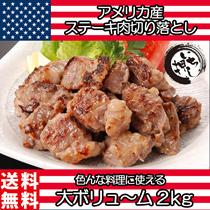 クーポン利用で1kg2400円♪【送料無料】アメリカ産ステーキ肉切り落とし2kgセット【牛肉(ハラミ部分)】ステーキを作る際の端のお肉です♪