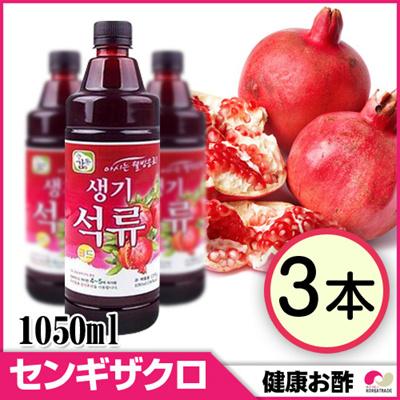 センギ ザクロ酢 1050ml x 3本【韓国健康お酢】◆ ホンチョ 紅酢  【韓国食品】の画像