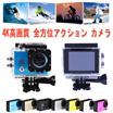 【送料無料】【日本語を支え設定】4K高画質 全方位運動カメラ アクション カメラ スポーツUltra HD 4K 2inch スクリーンWiFi対応 アクションカメラ 1080万画素 GoPro  カメラを超える性能
