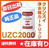 【UZC2000】三菱レイヨン 【UZC2000】 クリンスイ 浄水器 カートリッジ メーカー純正品です(UZC2000T UZC2000SW UZC2000YT は同等品となります)【楽天人気ランキング入賞】