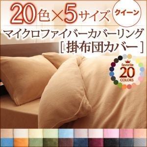 20色から選べるマイクロファイバーカバーリング【掛布団カバー単品】クイーンオリーブグリーン