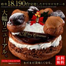 ★【送料無料】禁断のクリスマスケーキプレミアム チョコパリブレスト【クリスマスケーキ】【チョコレートケーキ】【数量限定】【ギフト、プレゼント】