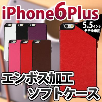 iPhone6sPlus/6Plus ケース ★滑りにくいエンボス加工★iPhone6Plusケース TPUのやわらかい素材でケースの付け替えが簡単!汚れもつきにくく、さらさらとした手ざわりです。 IP62S-013 [ゆうメール配送][送料無料]の画像